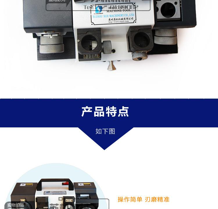 F5铣刀钻头复合研磨机_10