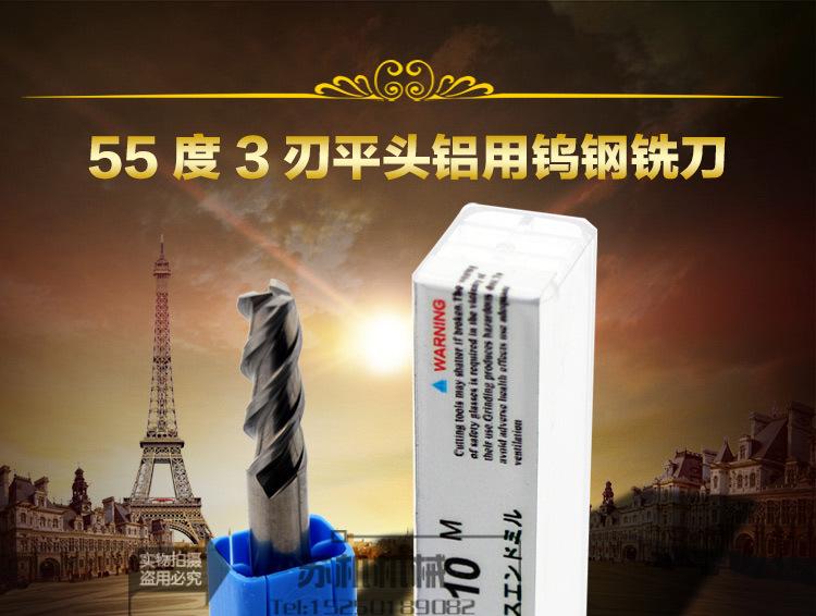 55度3刃铝用钨钢铣刀_01