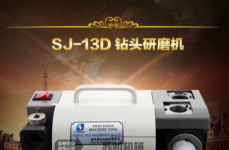 SJ-13D鑽頭研磨機_01