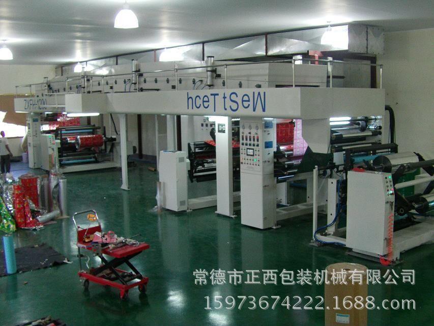厂家专业生产]凹版印刷机.印刷机,高速印刷机,无轴印刷