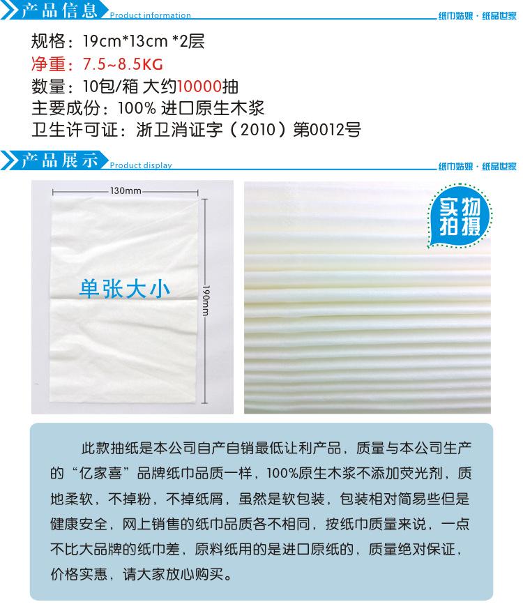 简装近1200抽白色无包装 公司KTV宾馆商务用纸 单包实惠装