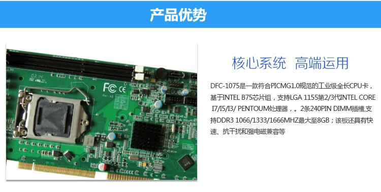 深圳工控厂家直销高端工控主板B75工业全长卡 支持PCI/ISA槽 DEKON,B75工业全长卡,工控主板