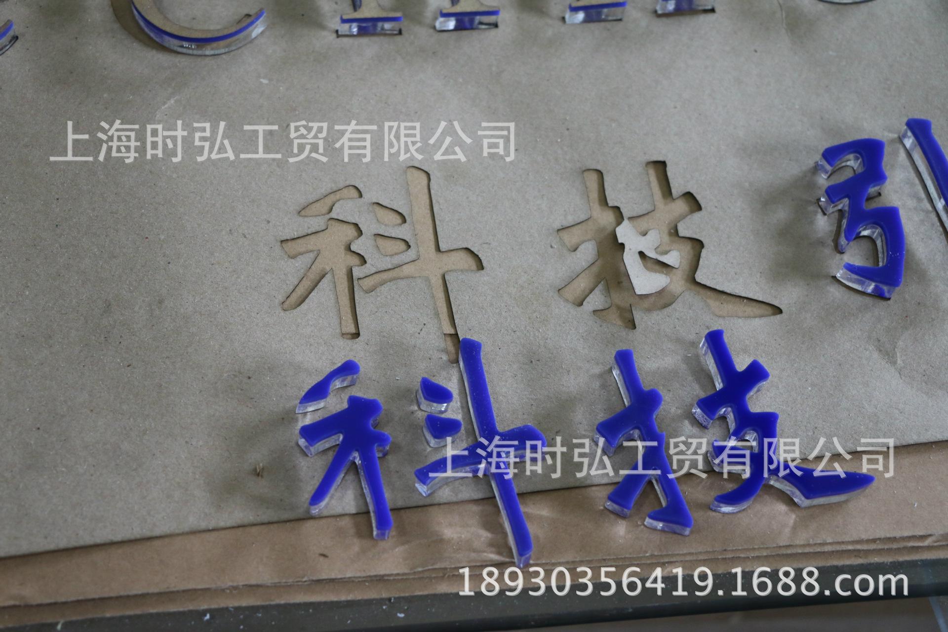上海激光雕刻亚克力水晶字形象墙广告字8 3 公司LOGO墙 招牌 -公司