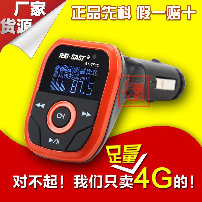 先科车载MP3 AY-550C