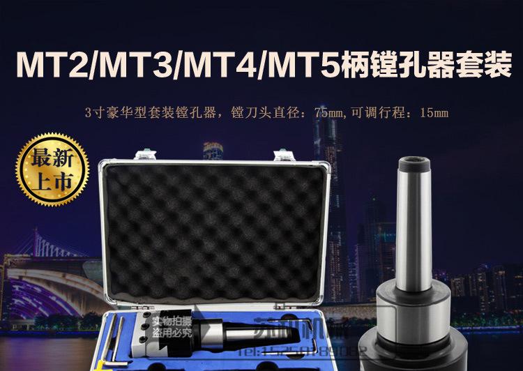 MT3寸柄套装_01