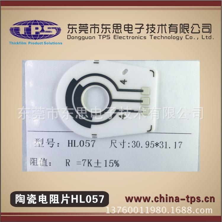 陶瓷电阻片HL057.2