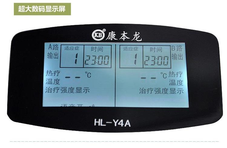 家用多功能温热中低频治疗仪HL-Y4A_超大数码显示屏