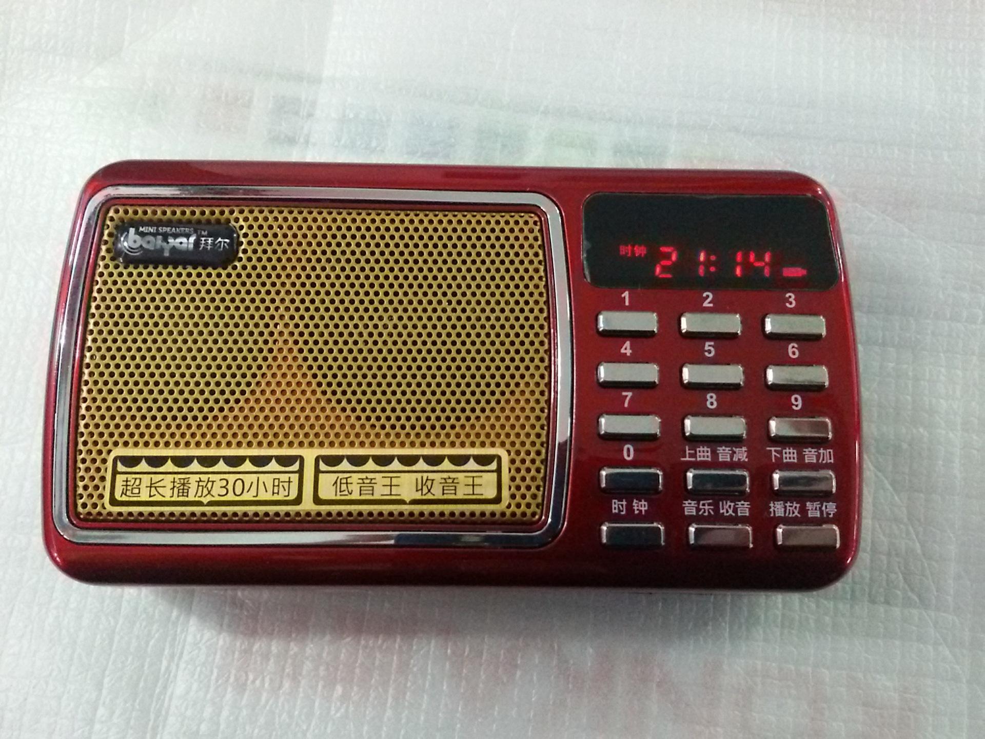 酷歌漫 多功能迷你老人插卡收音机MP3播放器便携式 小音箱