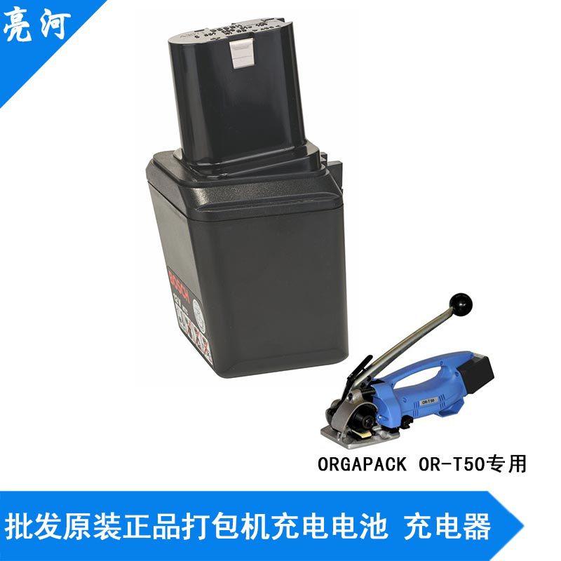 瑞士ORGAPACK ORT-50 OR-T50博世电池12v 1.4ah电板 手提式电动打包机