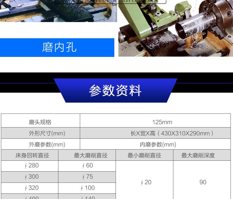 SJ-125车床内外径研磨机_16