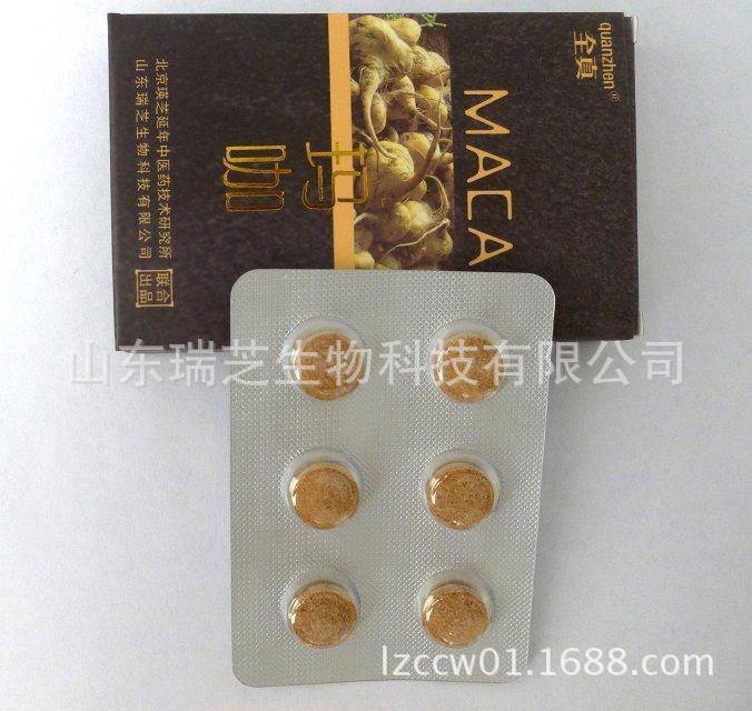 云南丽江 优质 玛卡片0.5gX6片/10盒,提供OEM代加工, 量大优惠