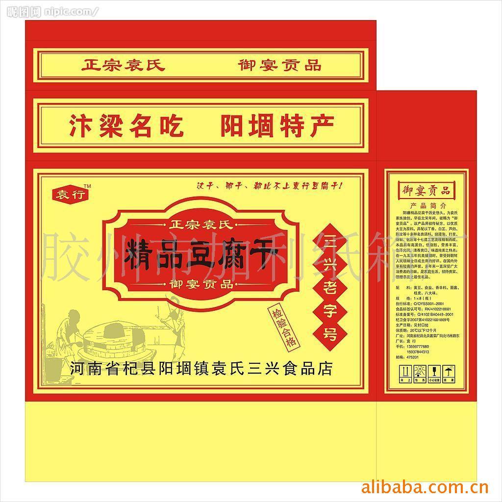供应 纸类包装容器  彩盒  彩箱包装印刷图片_4