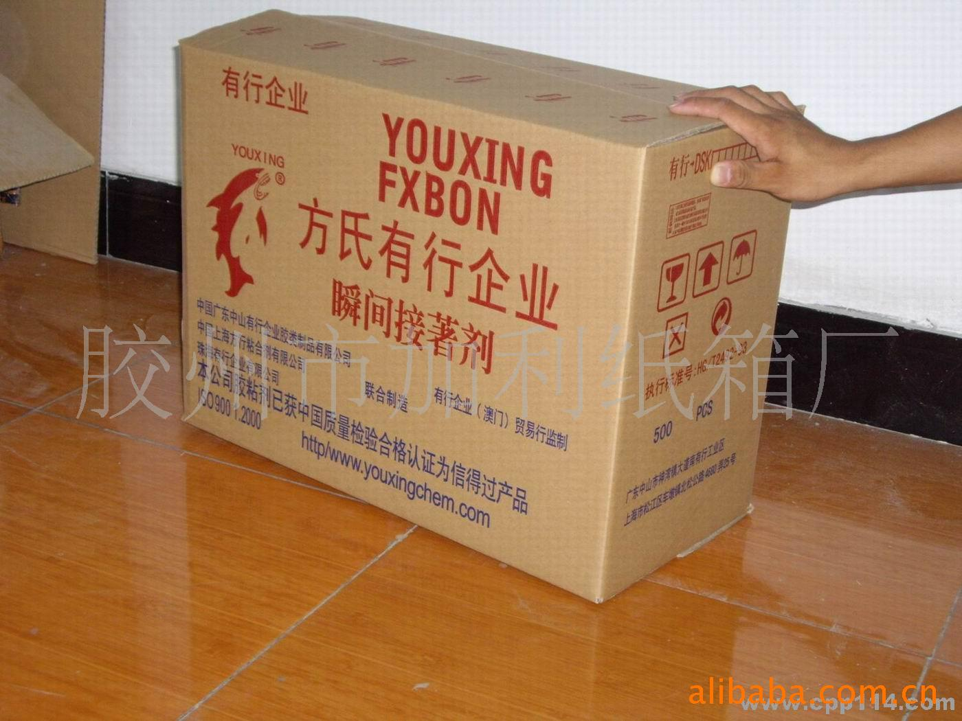 供应优质纸箱包装加工图片_4