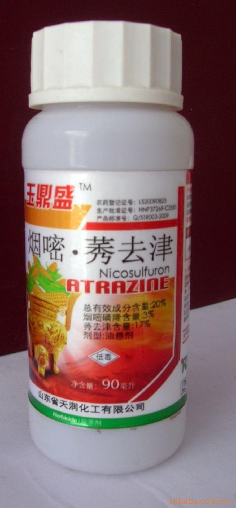 20%烟嘧·莠去津 玉米田苗后除草剂(农药)