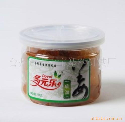 【黄岩塑料pet透明易拉罐厂供应食品包装罐塑
